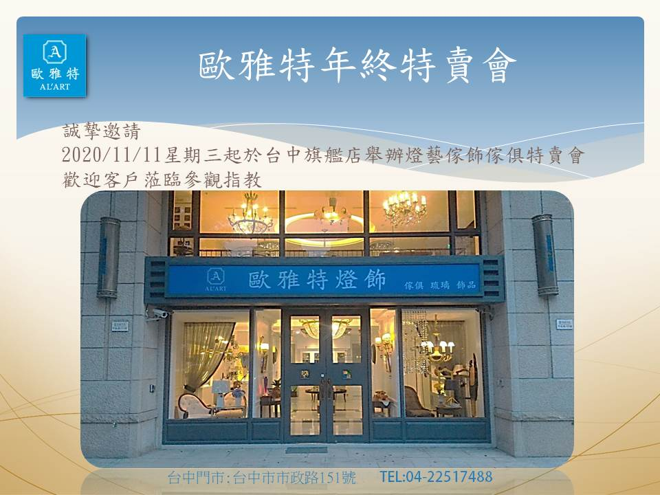 20201111歐雅特家藝燈飾傢俱年終特賣會 歡迎蒞臨參觀指教